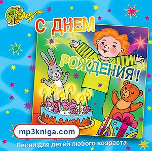 Музыку с днем рождения мп3