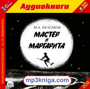 Булгаков Аудио Книги Онлайн Для Андроид